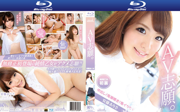 [MCBD-08] メルシーボークー 08 AV志願。 : 安藤ありさ (ブルーレイディスク版) R2JAV Free Jav Download FHD HD MKV WMV MP4 AVI DVDISO BDISO BDRIP DVDRIP SD PORN VIDEO FULL PPV Rar Raw Zip Dl Online Nyaa Torrent Rapidgator Uploadable Datafile Uploaded Turbobit Depositfiles Nitroflare Filejoker Keep2share、有修正、無修正、無料ダウンロード