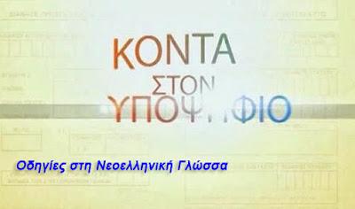 Οδηγίες στη Νεοελληνική Γλώσσα (Κοντά στον υποψήφιο)