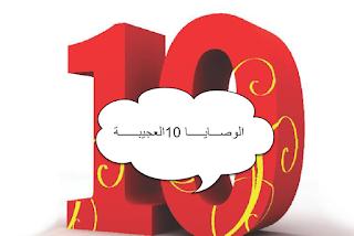 الوصـــايـــــا 10العجيبــــــة