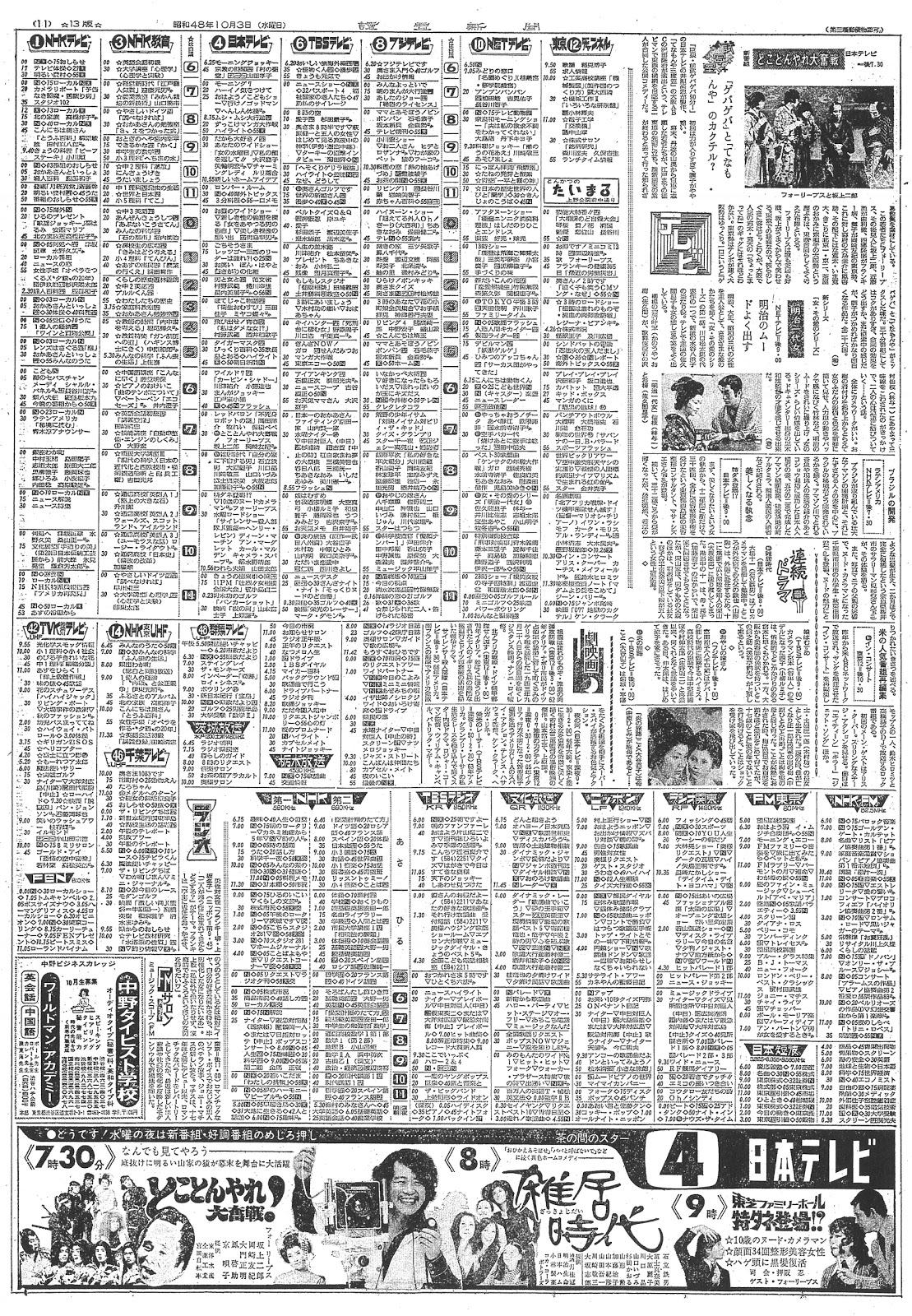 雑居時代: 昭和48年10月3日のテ...