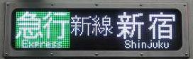 京王電鉄 急行 新線新宿行き3 9000系(競馬急行)