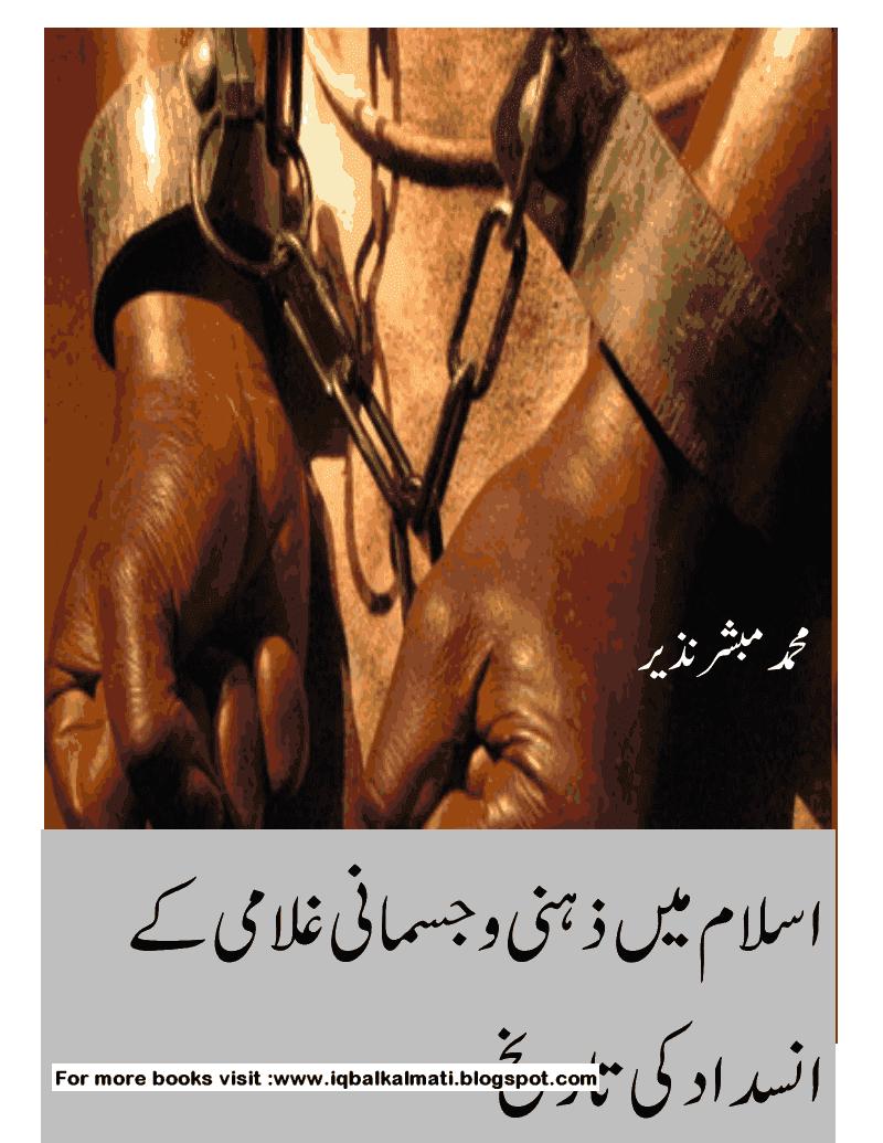 Islam main jismani aur zaini gulami k insdad ki tareekh