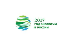 Год Экологии в России 2017