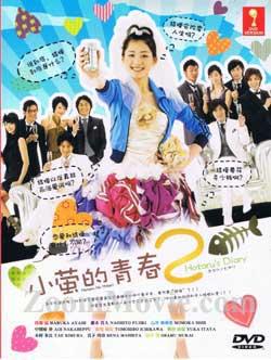 Jdorama] Hotaru no Hikari 2 ホタルノヒカリ 2