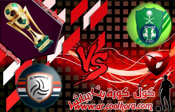 مشاهدة مباراة الأهلي والشباب بث مباشر 1-5-2014 نهائي كأس خادم الحرمين الشريفين Al Ahli vs Al Shabab