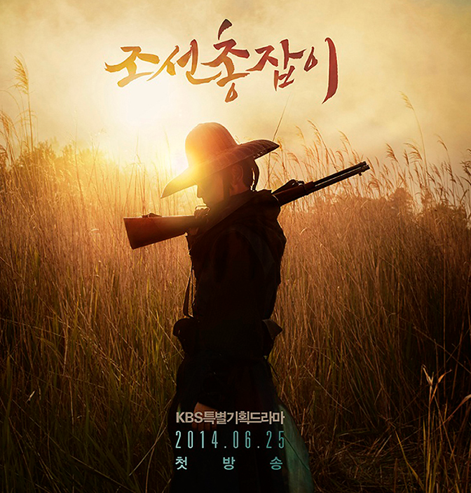 the-joseon-gunman capitulos completos