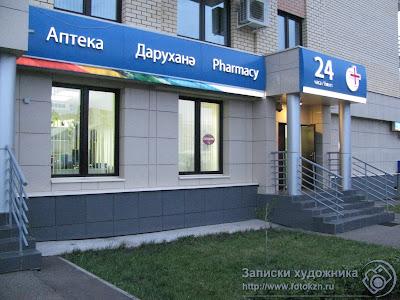 Круглосуточная аптека в Деревне Универсиады