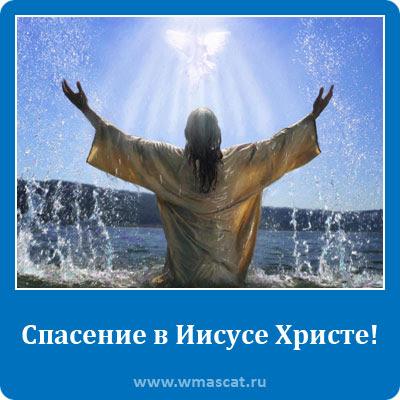 Спасение в Иисусе Христе!