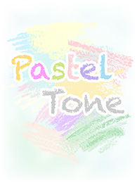 パステル・トーン
