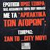 Τριάντα οκτώ εκπρόσωποι της τάξης του κέρδους συνιστούν ΣΥΡΙΖΑ!