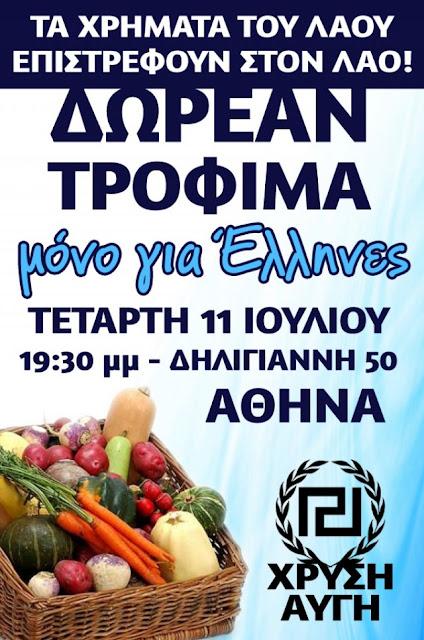 Δωρεάν τρόφιμα σε Έλληνες