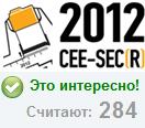 Голосование. Заявки на доклады конференции Разработка ПО/SECR