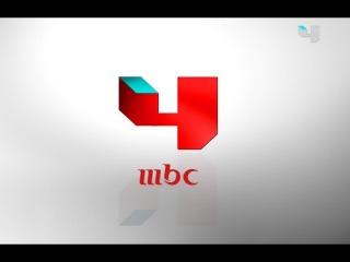 شاهد البث الحى والمباشر لقناة ام بى سى 4 MBC بث مباشر اون لاين بدون تقطيع