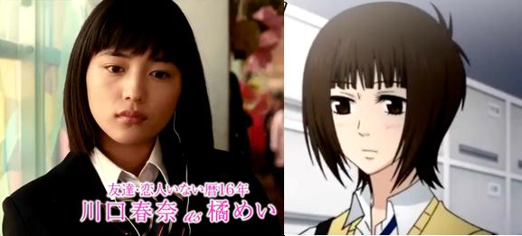 Haruna Kawaguchi sebagai Mei Tachibana