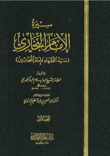 كتاب سيرة البخاري سيد الفقهاء وإمام المحدثين - للمباركفوري