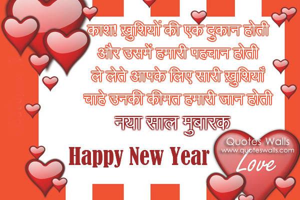http://2.bp.blogspot.com/-uw-g6uVE7pk/Vl7waYb4_3I/AAAAAAAAFA4/vixltsFfWLo/s640/naya-saal-mubarak-new-year-hindi-shayari-pictures.jpg