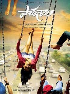 Paathshala (2014) Telugu Movie Poster