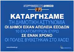 Αφίσα για την κατάργηση της Δημοτικής Αστυνομίας