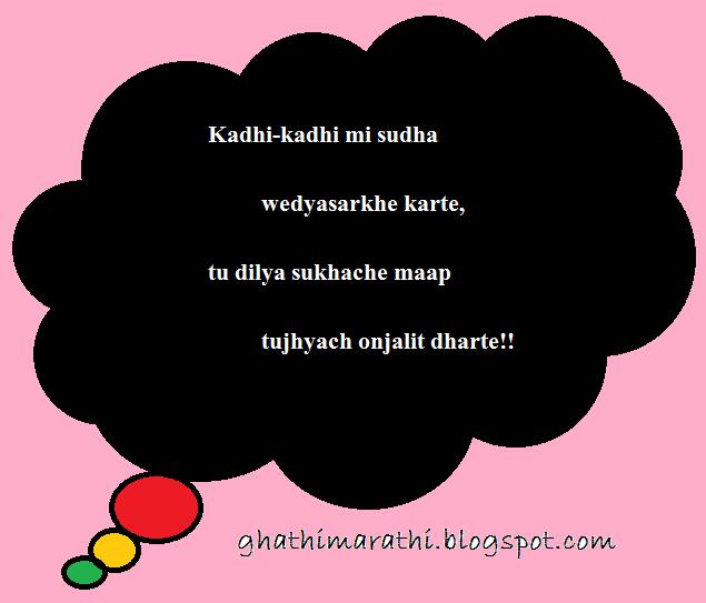 marathi charolya3