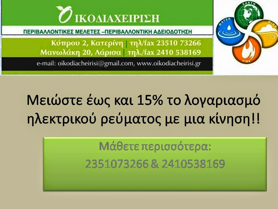 Μειώστε εώς και 15% το λογαριασμό ηλεκτρικού ρεύματος.