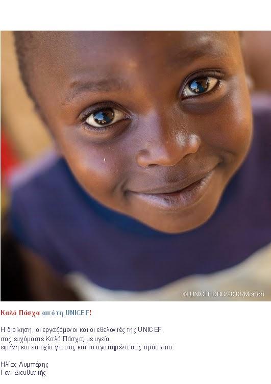 Ευχές για Καλό Πάσχα από τη UNICEF