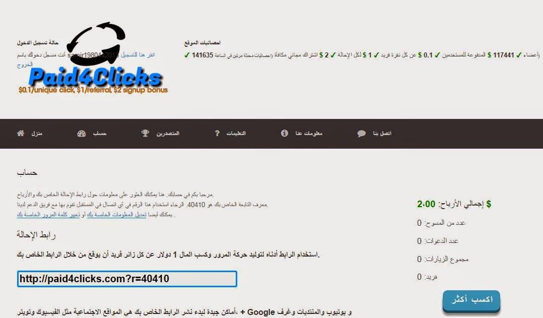 "paid4clicks موقع جديد لربح زيارة ط§ظ""ط¹ظ…ظ"".JPG"