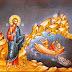 Κυριακή Α' Λουκά: «Έξελθε απ΄εμού, ότι ανήρ αμαρτωλός ειμί, Κύριε».