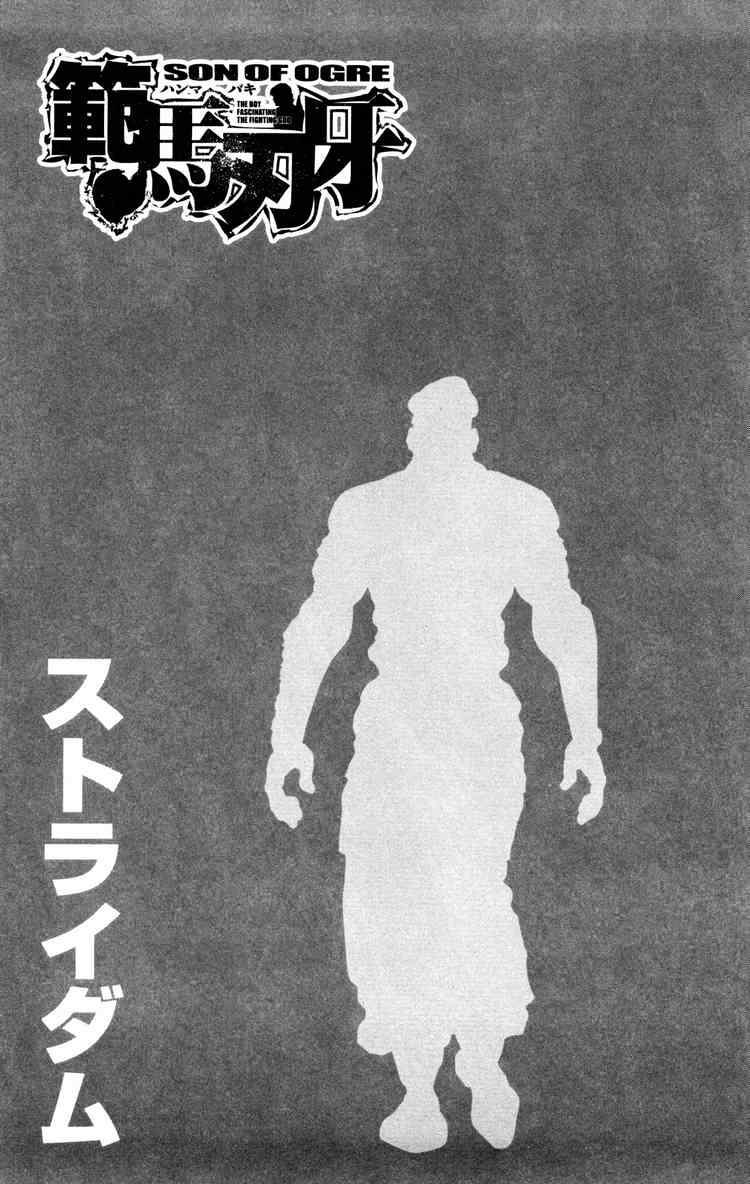 Baki - Son of Ogre chap 75 - Trang 3