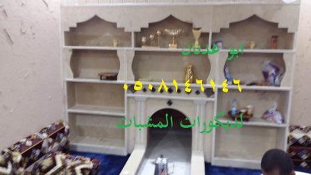 مجالس مشبات رجال سعوديه انيقة