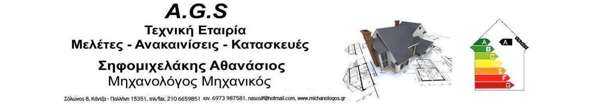 Τεχνική Εταιρία Σηφομιχελάκης Αθανάσιος www.michanologos.gr