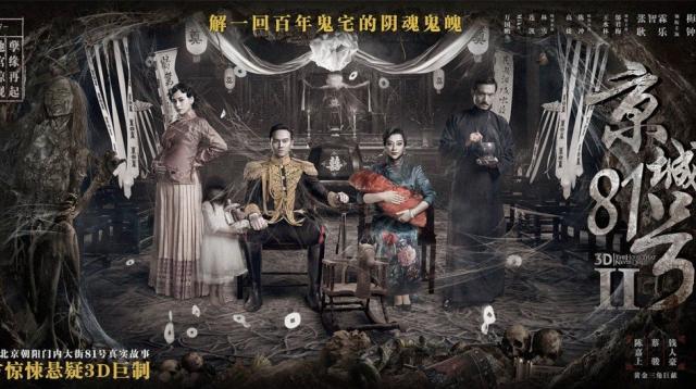 Hình ảnh phim Nhà Số 81 Kinh Thành 2