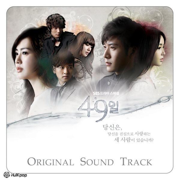 Various Artists –  49 Days OST Premium Package