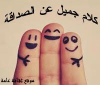 كلام جميل عن الصداقة