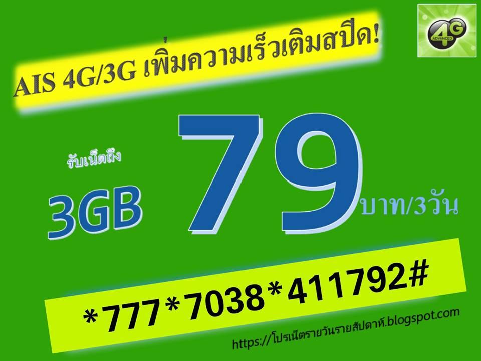 AIS 4G/3G เน้นเน็ตเยอะ!