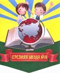 О родной школе