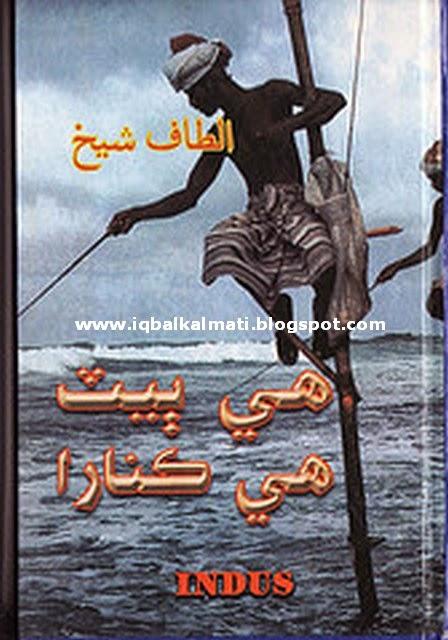 Hee Bait Hee Kinara By Altaf Shaikh
