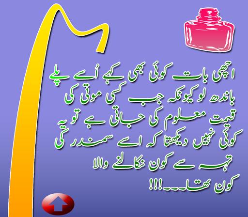 Jab Kisi Moti ki Qeemat maloom Ki Jati ha - Sunahray Moti Grafixs For FB