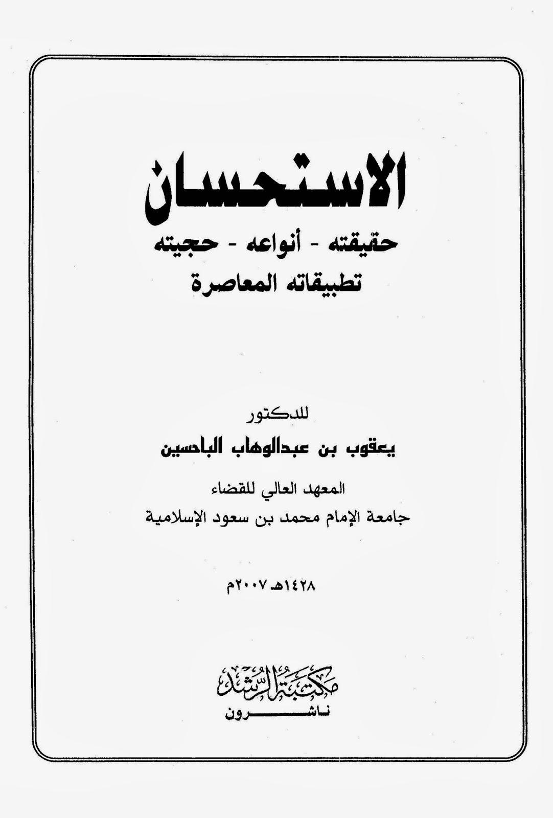 الاستحسان: حقيقته، أنواعه، حجيته، تطبيقاته المعاصرة - يعقوب الباحسين pdf