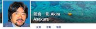 瀬戸臨海実験所所長のFacebook