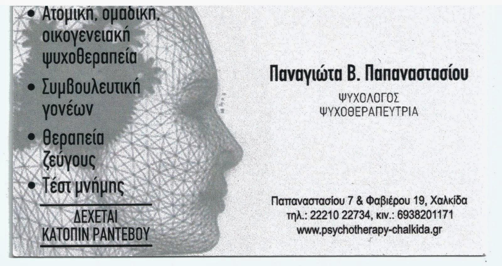 Παναγιώτα Παπαναστασίου: Ψυχολόγος-ψυχοθεραπεύτρια