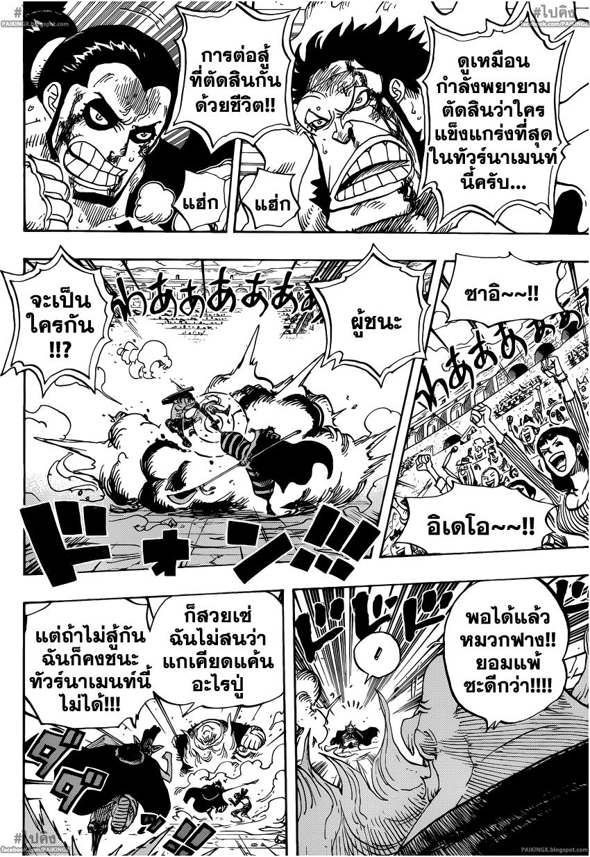 014 One Piece 716   ชินเจา