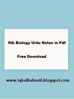 9th IX Class Biology Urdu Notes