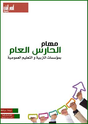 بحث شامل حول مهام الحارس العام بمؤسسات التربية والتعليم العمومية