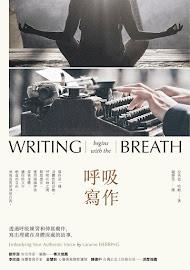 《呼吸寫作:體現內心真正的聲音》(2018 木馬文化)