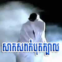[ Movies ] Saksop Kombot Kbal - Khmer Movies, Khmer Movie, Short Movies