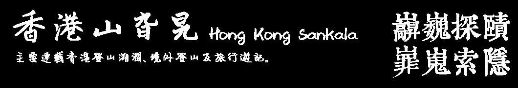 香港山旮旯 Hong Kong Sankala