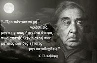 Απολείπειν ο Θεός Αντώνιον - (Ανάλυση του ποιήματος) Κ. Π. Καβάφης (1911)