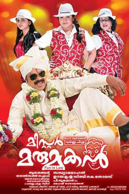 Mr. Marumakan (2012) - Dileep, Sanusha, Bhagyaraj, Khushboo, Sheela, Biju Menon, Nedumudi Venu, Baburaj, Mallika, Riyaz Khan, Sai Kumar