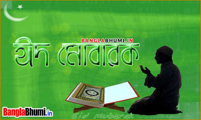 Bangla Eid Mubarak HD Wallpaper : Bengali Eid Photo