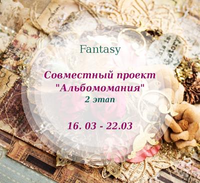 """СП """"Альбомомания"""" 2 этап"""